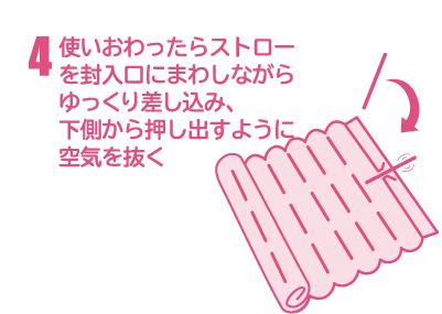 エアークッション ザブポンの使い方-4