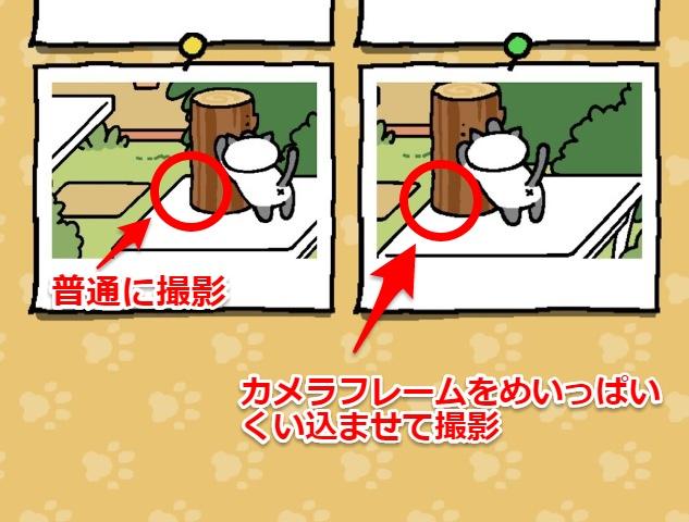 ねこあつめ レアねこ しのぶさん 空中浮遊出現方法3